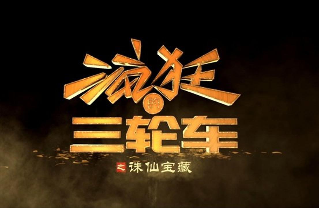 """金彭首部微电影""""疯狂的三轮车""""预告片"""