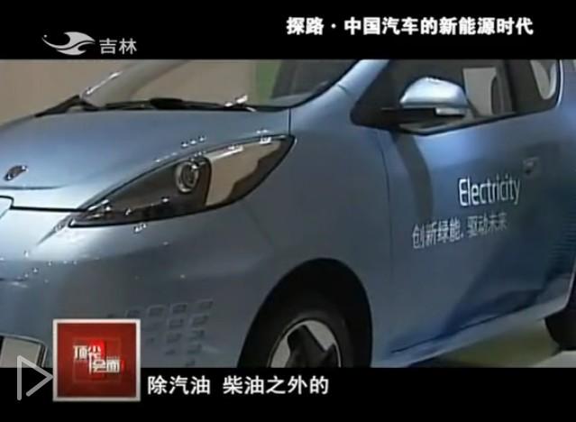 探路:中国汽车的新能源时代