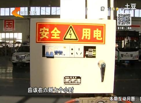 电动汽车发展困境 充电是问题关键
