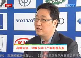 高端访谈:叶磊详解东风日产新能源车型