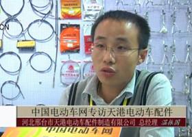 中國電動車網專訪河北邢臺天港電動車配件制造有限公司