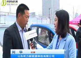 专访乾力新能源刘华经理:太阳能电动汽车 都市白领的最爱