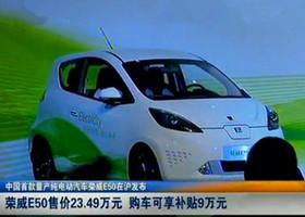 中国首款量产纯电动汽车荣威E50在沪发布