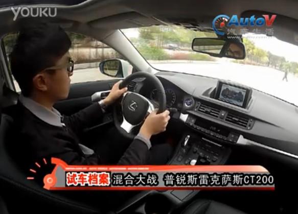 混合大戰 一汽豐田prius vs 雷克薩斯ct200