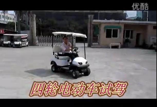 电动代步车与电动观光车二盒一试驾