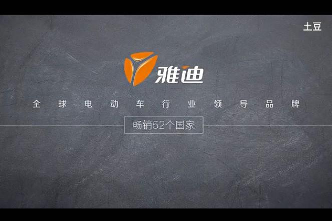 雅迪电动车宣传片——【屌丝神曲川版RAP—我的梦想】
