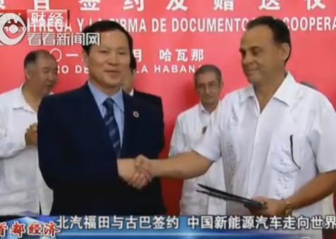 北汽福田与古巴签约 中国新能源汽车走向世界
