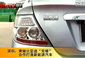 奔驰比亚迪完婚合作打造新能源汽车