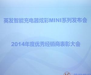 英发智能充电器炫彩MINI系列发布会