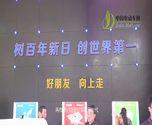 2014天津展:快3必中计划—大发彩神8快3专访新日电动车有限公司