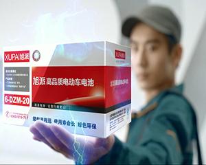 旭派电池15秒广告片B版-1高品质领导者