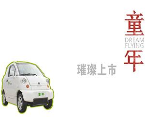 """宝雅""""童年""""电动汽车宣传片"""