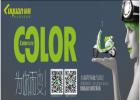 绿源乐博现金第一平台之color苹果:为你而变