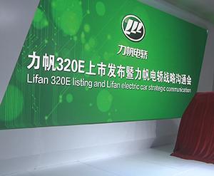 2014济南新能源展力帆320E上市发布会