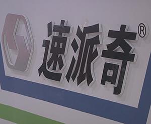 中国电动汽车网专访速派奇车业
