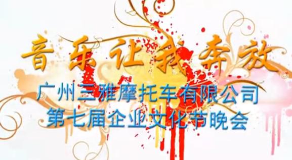 三雅第七届企业文化节