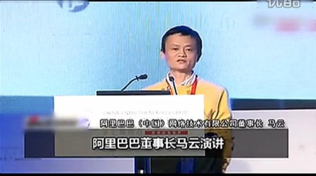 马云逆天演讲:北京有雾霾我很高兴