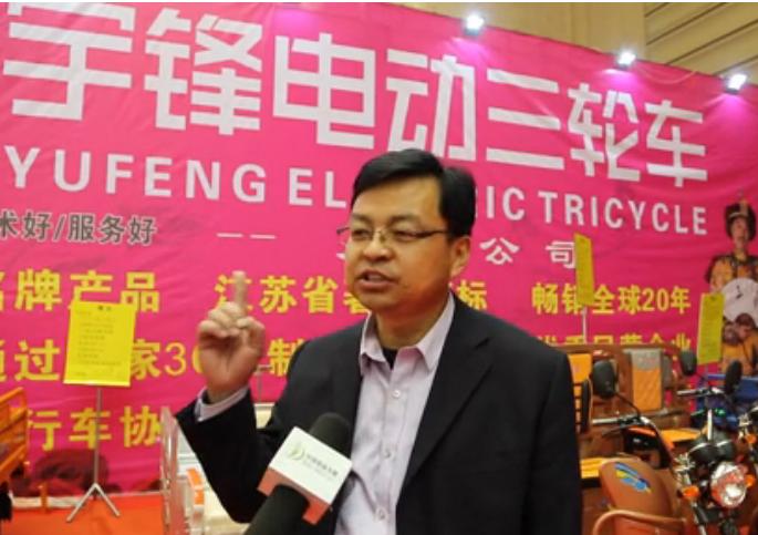 【中国电动车网】专访江苏常州宇峰车业有限公司天津公司 营销副总 孙英晖 先生