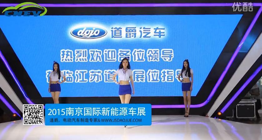 【中国电动汽车网】专访 2015南京新能源车展 江苏道爵实业有限公司