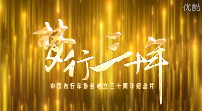 中國自行車協會成立30周年紀念片