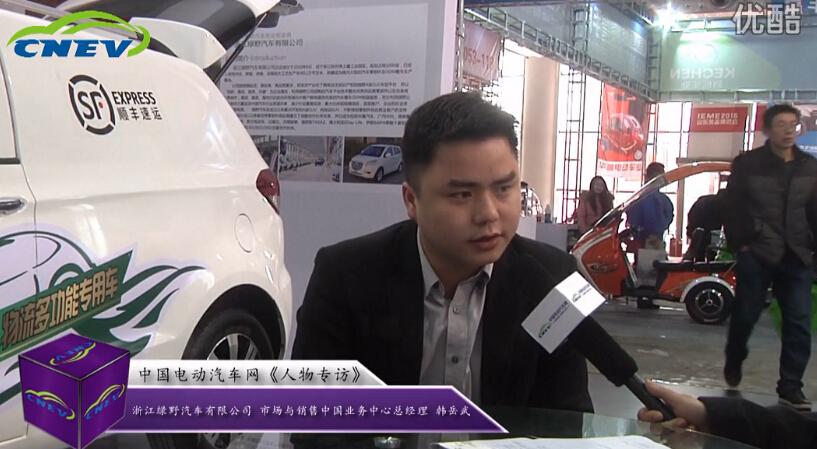 CNEV专访 浙江绿野汽车 中国业务中心总经理 韩岳武