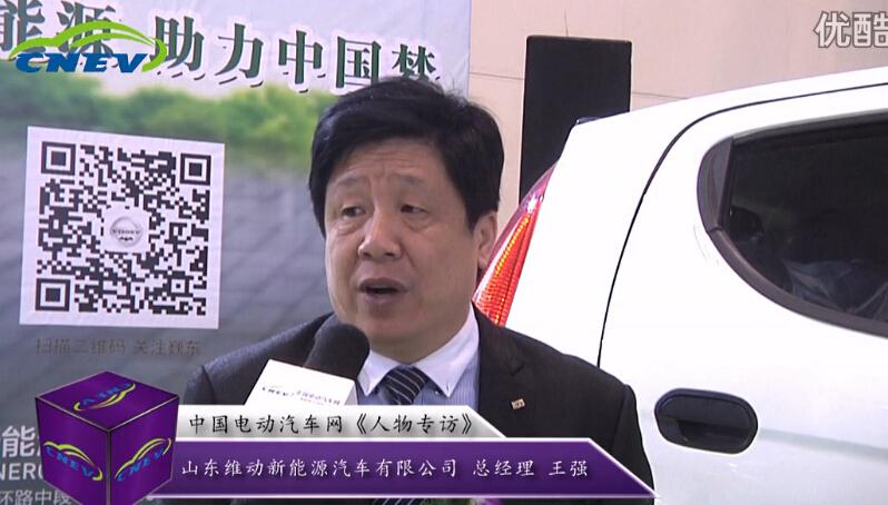 CNEV专访 山东维动新能源汽车 总经理王强