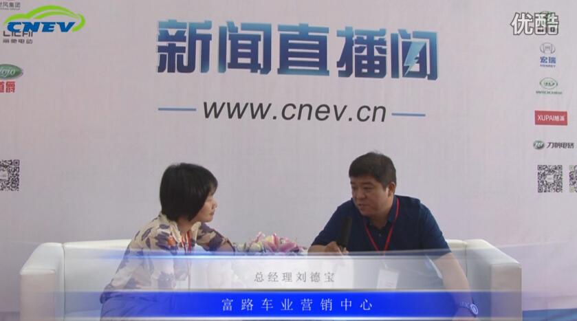 CNEV专访刘德宝:东北将是未来竞争主战场