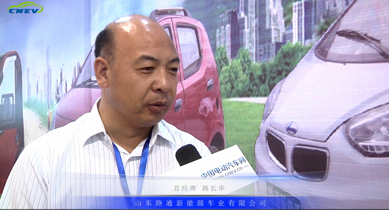 CNEV专访路通车业总经理路长华