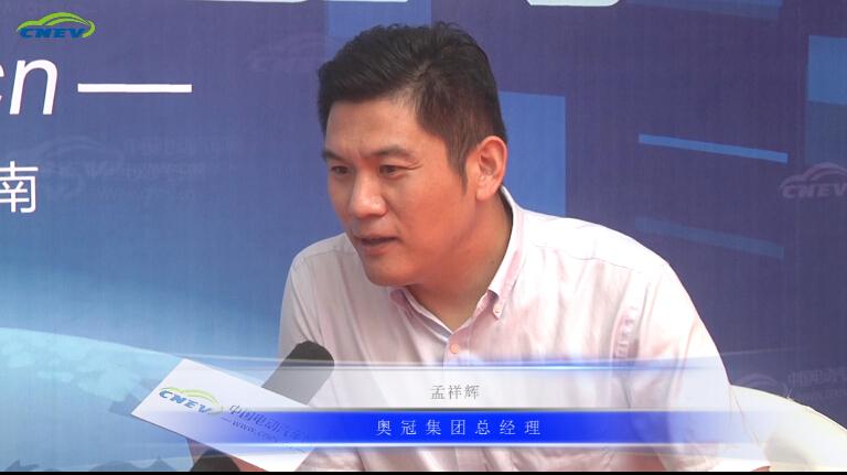 专访奥冠孟祥辉:在 锂电行业率先实现工业4.0