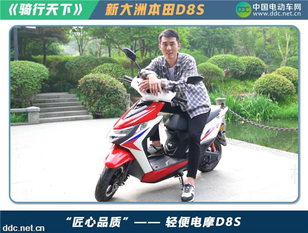 【新品评测】骑行天下 | 电摩界新星,新大洲本田D8S深度试驾