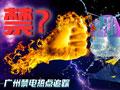 广州禁电热点追踪