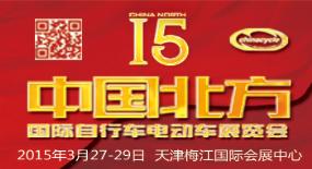 第十五届中国北方国际自行车电动车展览会