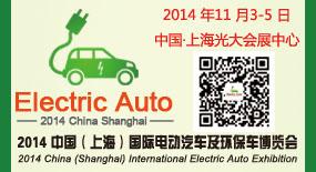 2014中国(上海)国际电动汽车及环保车博览会