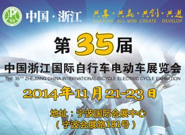 第35届中国浙江国际自行车电动车展