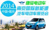 2014中國(南京)國際新能源汽車電動車展覽會