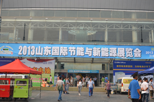 2013第二屆山東國際節能與新能源汽車展覽會