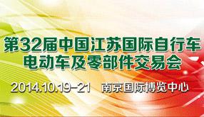 第三十二届中国江苏国际自行车、电动车及零部件交易会