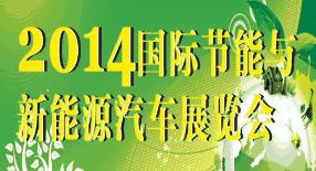2014国际节能与新能源汽车展览会