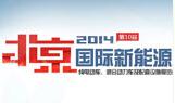 2014年北京国际新能源汽车展