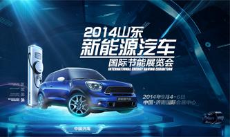 2014济南新能源汽车国际节能展