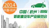 2014杭州新能源车展
