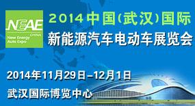 2014中国(武汉)国际新能源汽车电动车展览会