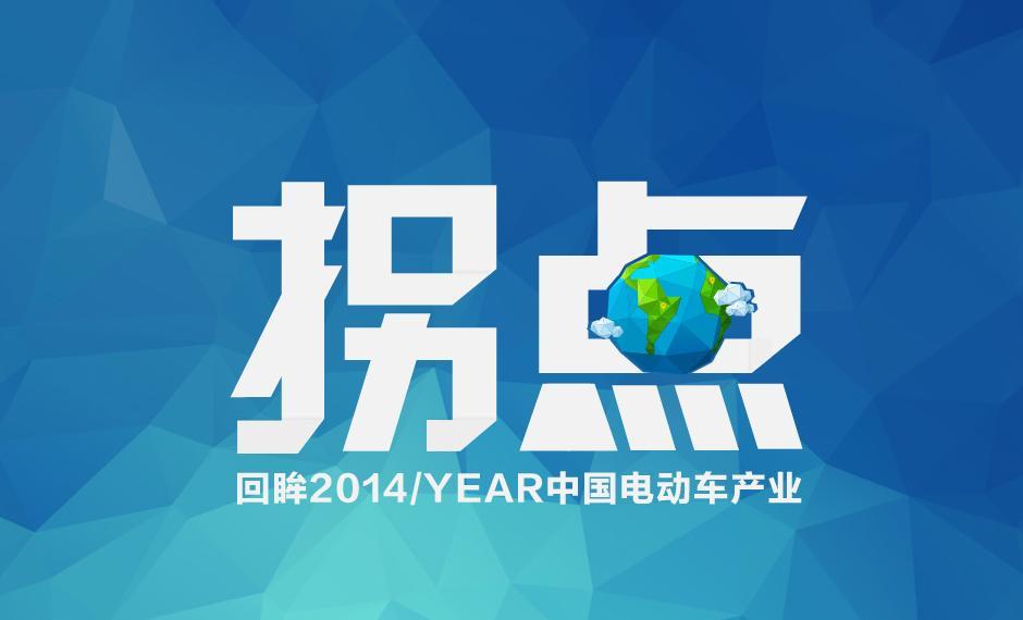 拐点——回眸2014年中国电动车产业