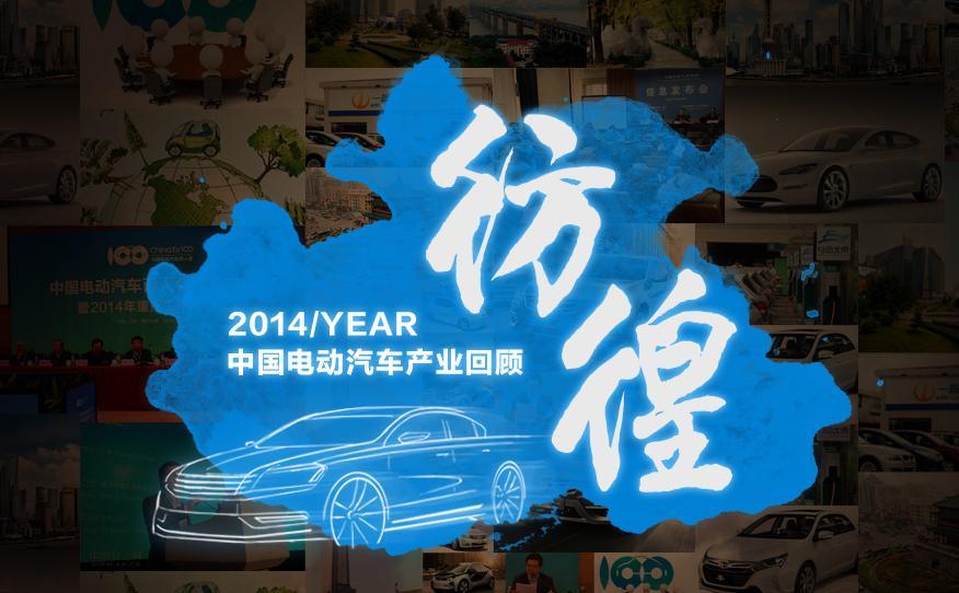 彷徨——回眸2014年中国电动汽车产业