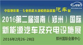 第二届河南国际新能源电动汽车及其充电站设施展览会