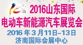 2016第10届山东国际电动车新能源汽车展览会