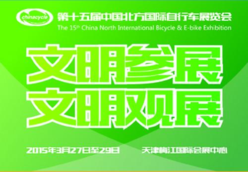 第十五届天津展新品预测