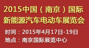 2015中国(南京)国际新能源汽车电动车展览会