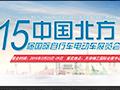 2015天津展精彩活动提前曝光啦!