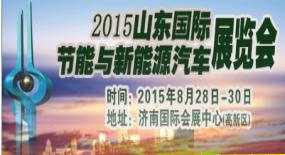 2015山东国际节能与新能源汽车展览会